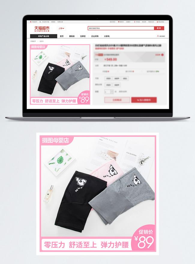 pregnant women pants promotion taobao main map