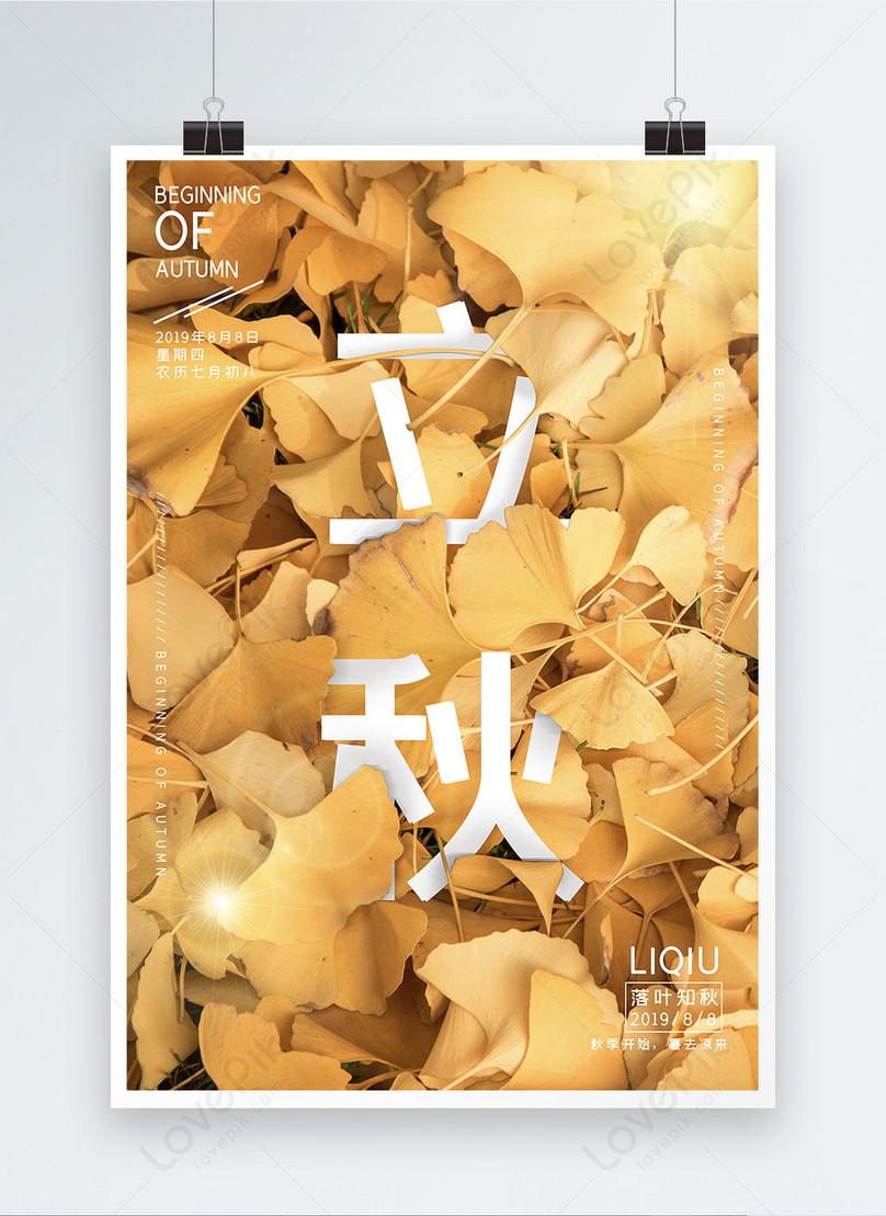 original 24 festivals and autumn creative posters