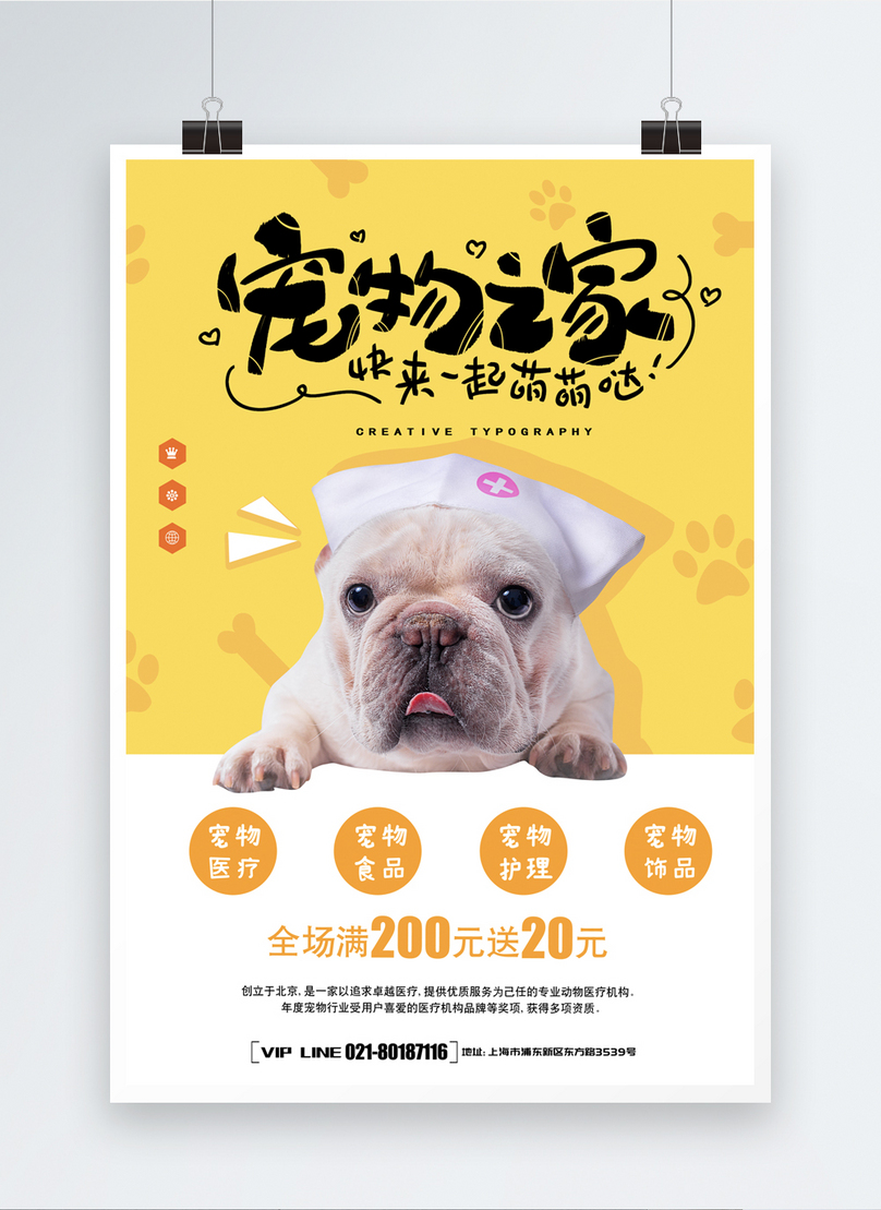 Yellow simple pet house poster template image_picture free