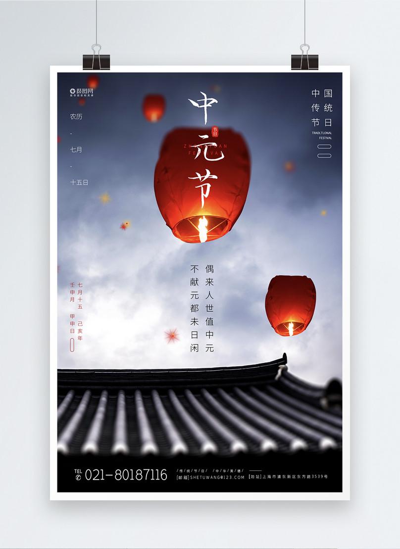 中元節宣傳海報設計