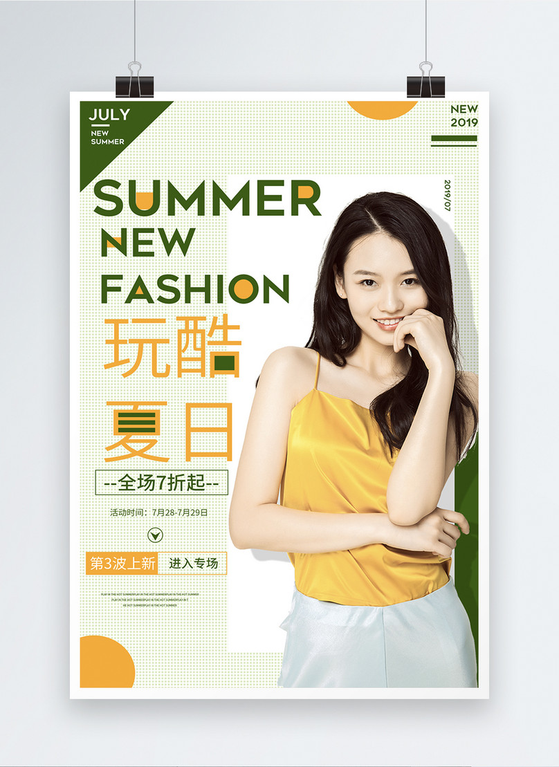 play cool summer womens clothing on the new promotion poster