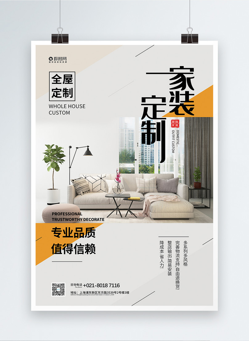 Whole House Custom Home Improvement Promotion Poster Template Image Picture Free Download 401585268 Lovepik Com