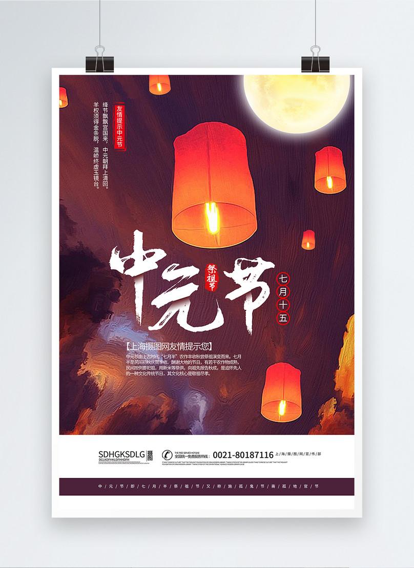 中元節祭祖海報