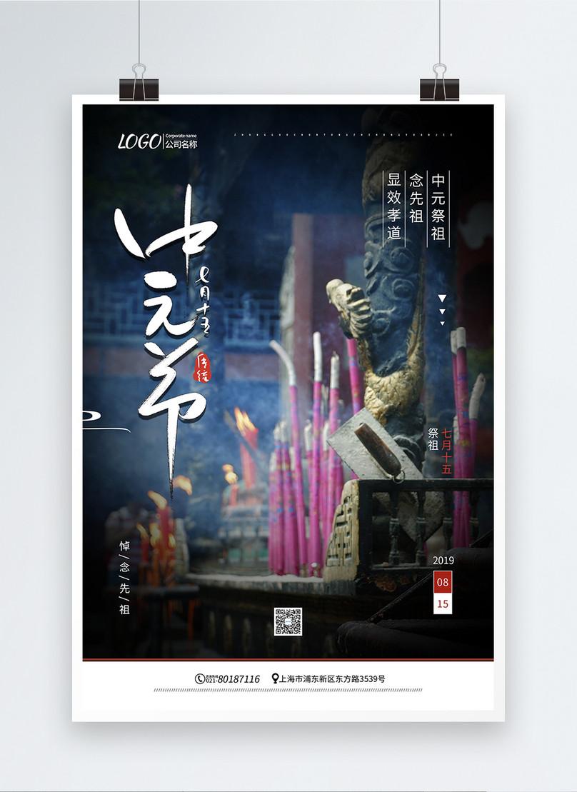 中元節祭祖宣傳海報