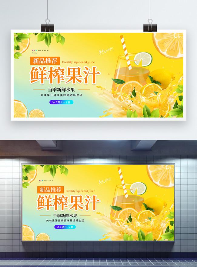 Papan Promosi Promosi Jus Segar Minuman Segar Musim Panas Gambar Unduh Gratis Templat 401589123 Format Gambar Psd Lovepik Com