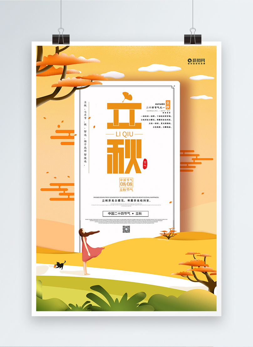 Simple atmosphere autumn festival poster template