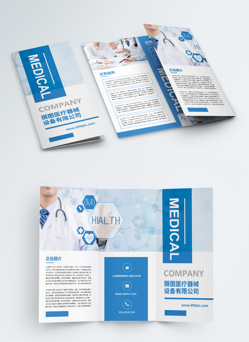 medical equipment company tri fold page