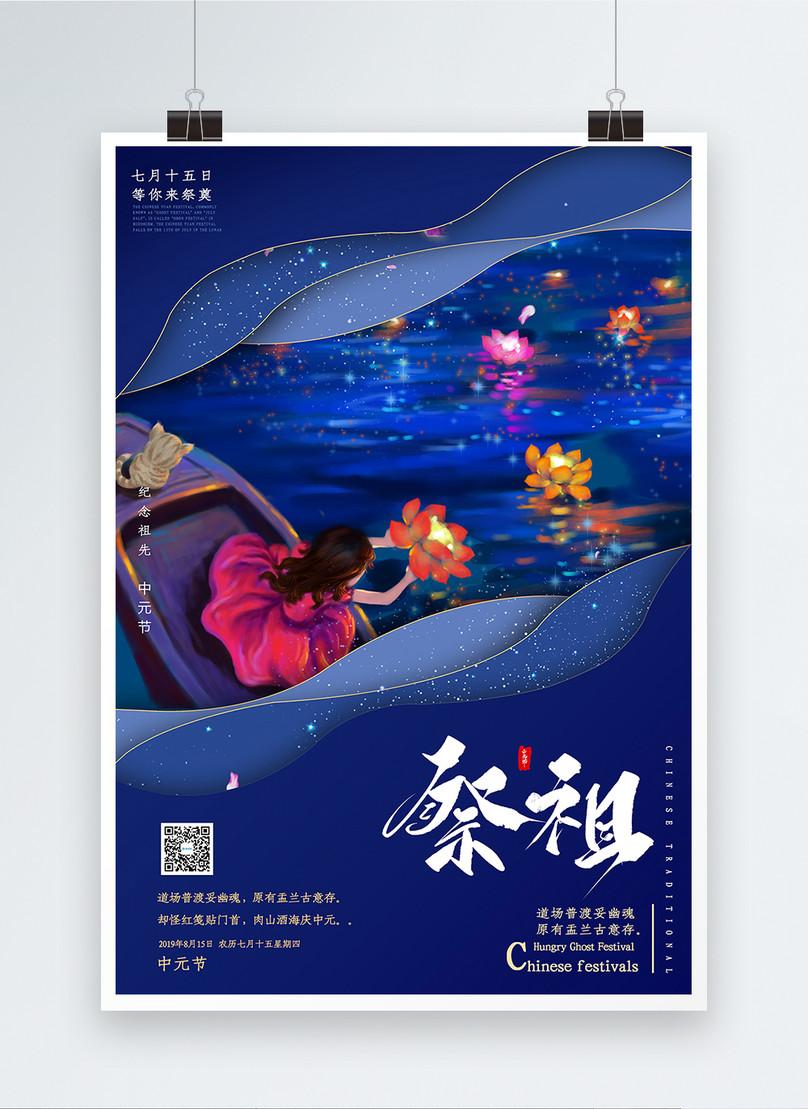 藍色中元節祭祖海報