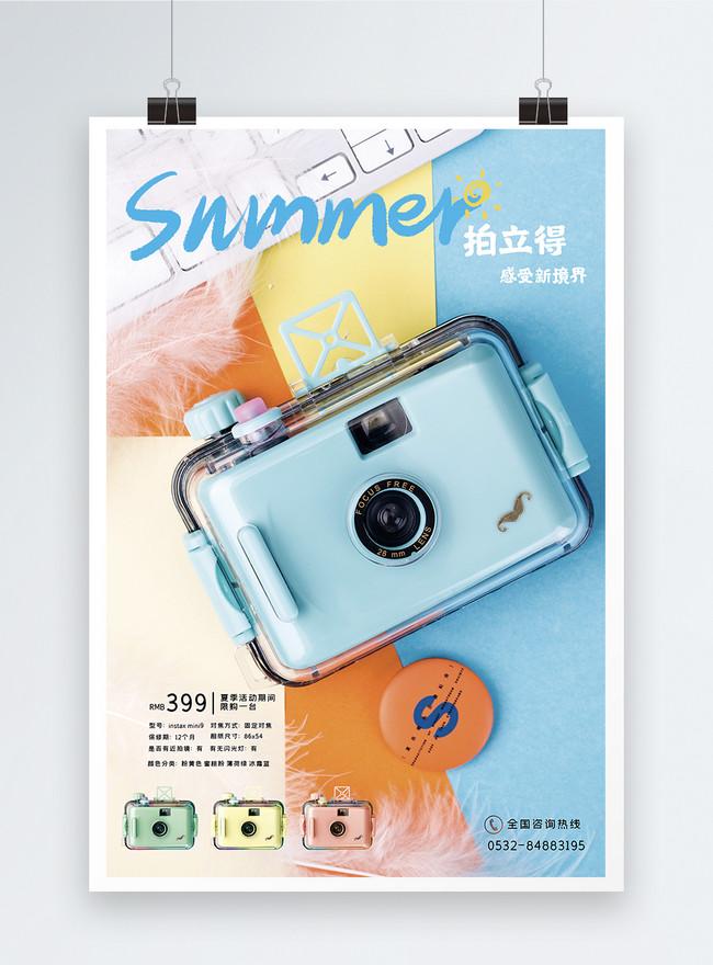 Desain Poster Promosi Polaroid Gambar Unduh Gratis Templat 401593888 Format Gambar Psd Lovepik Com
