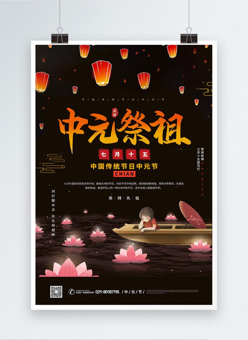 中元節中元祭祖海報