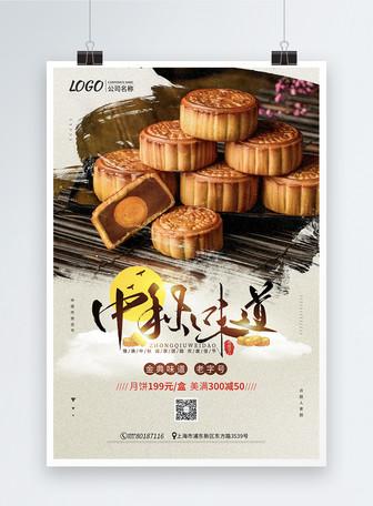 Lễ hội trung thu Tết Trung thu Poster quảng cáo bánh trung thu Mẫu