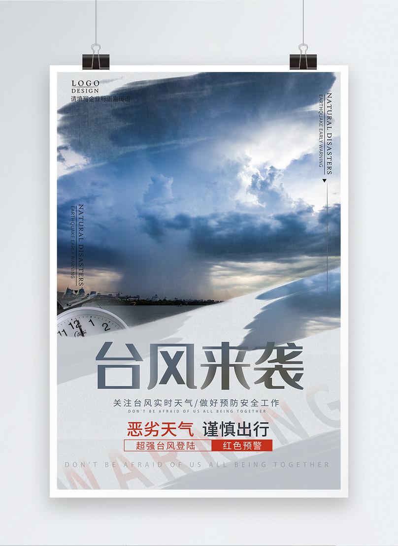 Typhoon Strikes Landing Public Welfare Poster Template Image Picture Free Download 401605744 Lovepik Com
