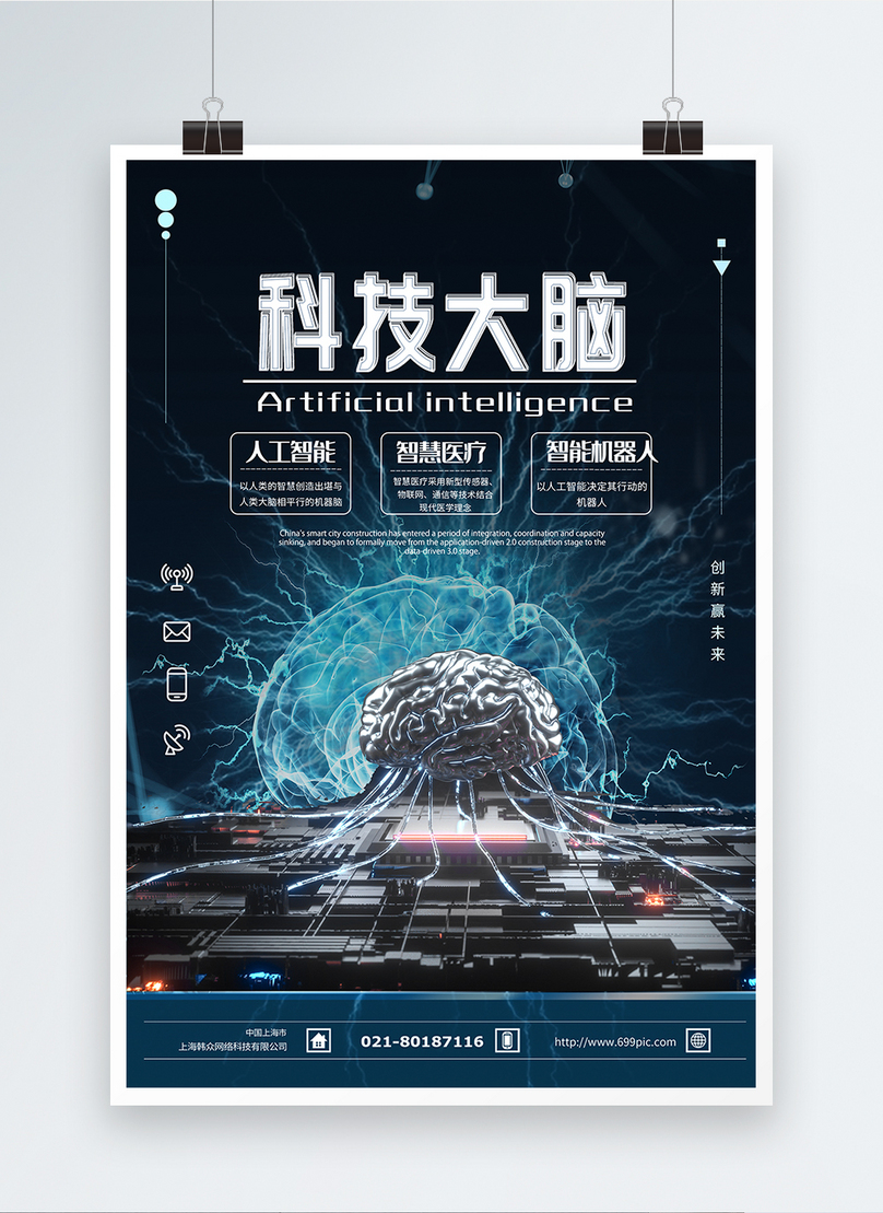 Tech Brain Smart Poster Template Image Picture Free Download 401608876 Lovepik Com