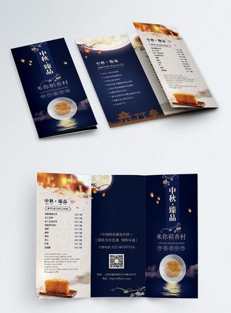 中秋月餅促銷宣傳三摺頁 模板