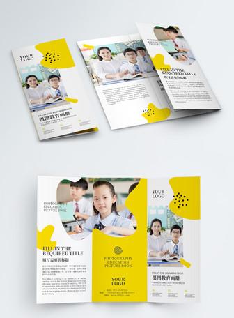 Студенческое образование тройная страница Шаблоны