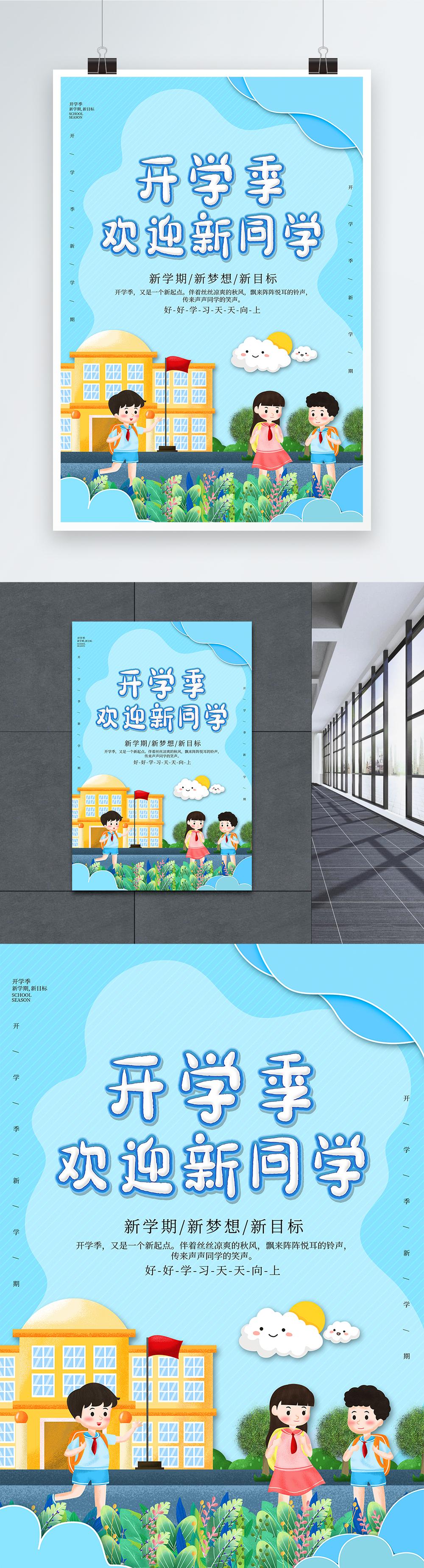 Poster Promosi Lucu Musim Sekolah Kuning Muda Gambar Unduh Gratis Templat 727115128 Format Gambar Ai Lovepik Com