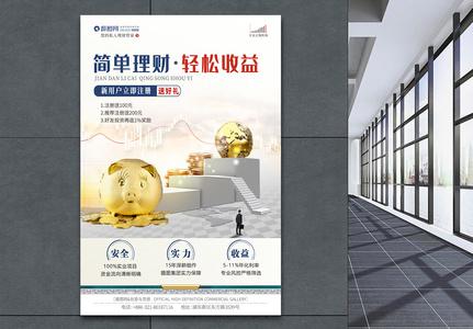 Financial management poster Templates