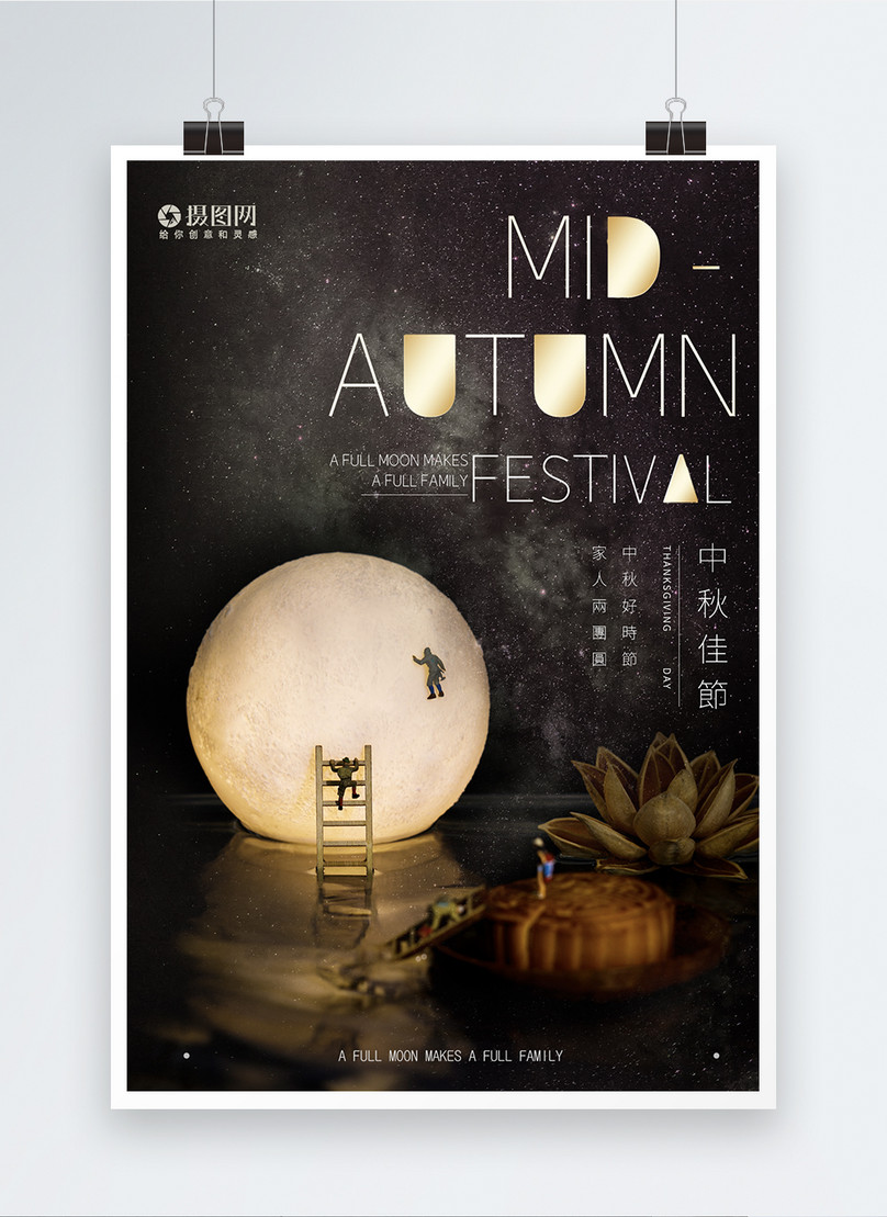 mid autumn festival traditional festival poster
