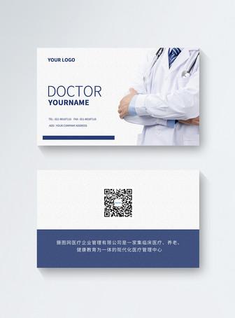 עיצוב כרטיסי דוקטור ו תבניות