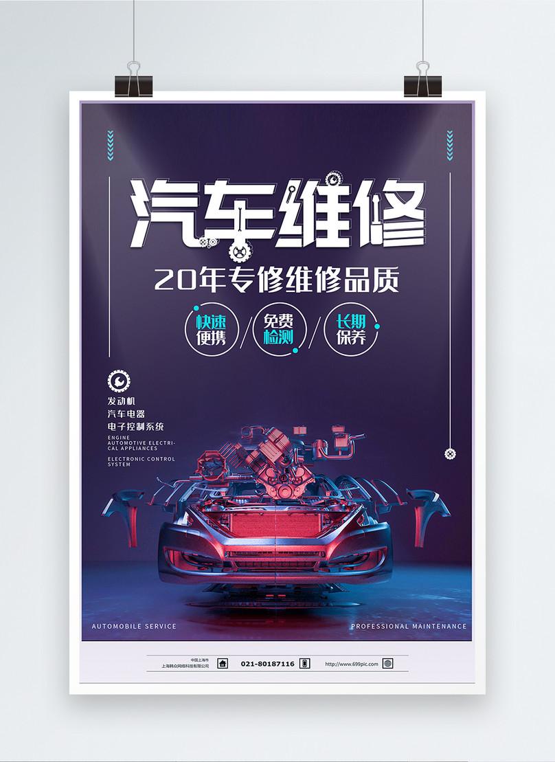 Car Repair Modification Poster Template Image Picture Free Download 401622495 Lovepik Com