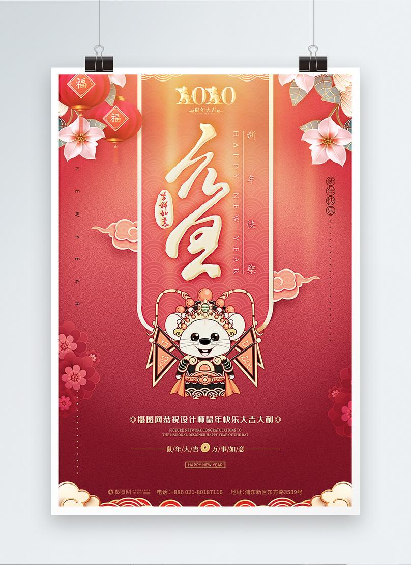 35+ Latest Banner Sambutan Tahun Baru Cina 2020