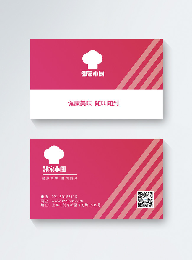 pink gourmet business card
