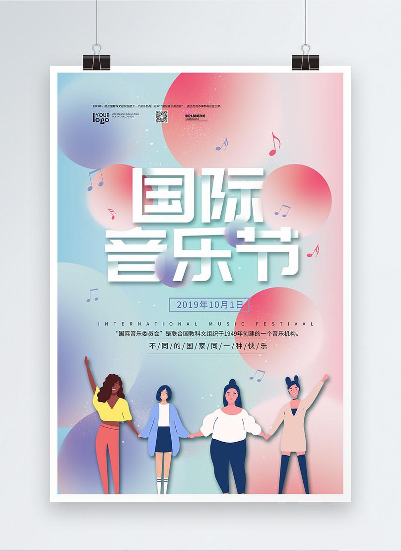 cartaz do festival internacional de música