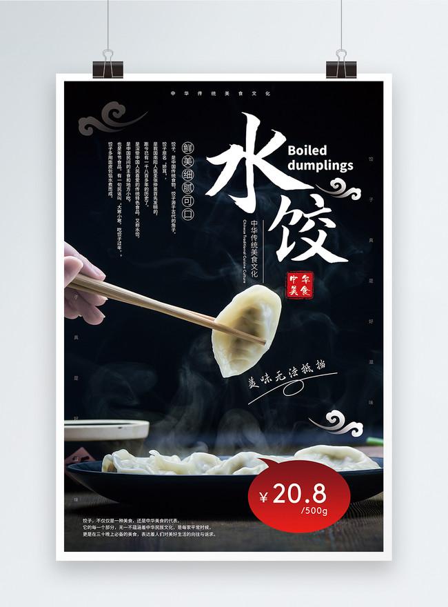 Poster Promosi Makanan Tradisional Pangsit Gambar Unduh Gratis Templat 401633997 Format Gambar Psd Lovepik Com