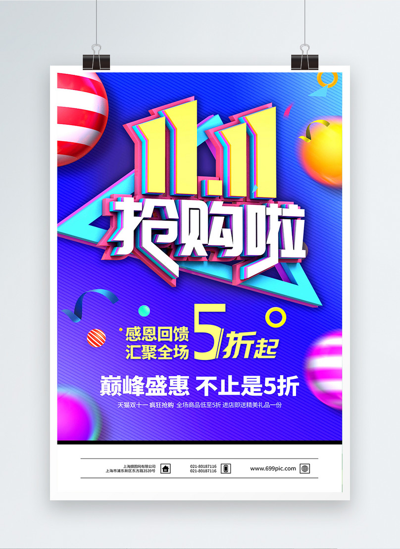 double eleven promotion e commerce poster design