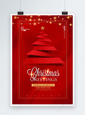 Red christmas holiday promotion poster Templates