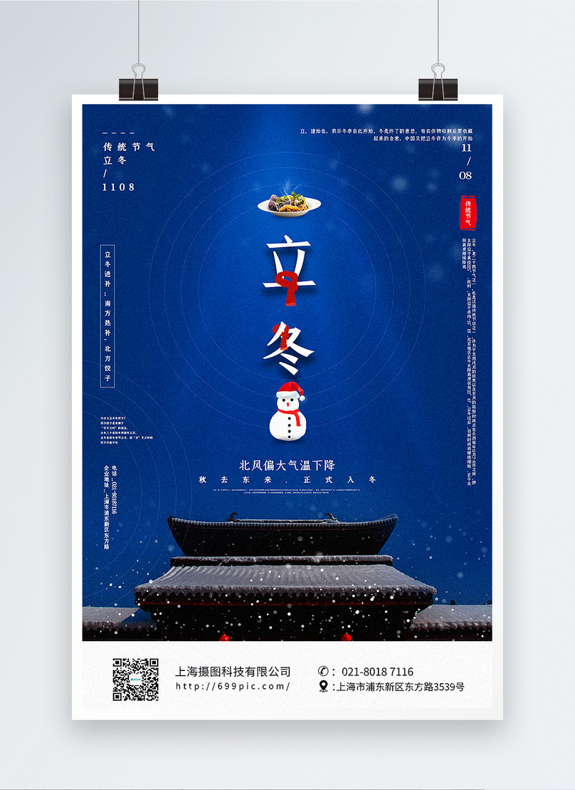 blue minimalist wind winter traditional festival poster