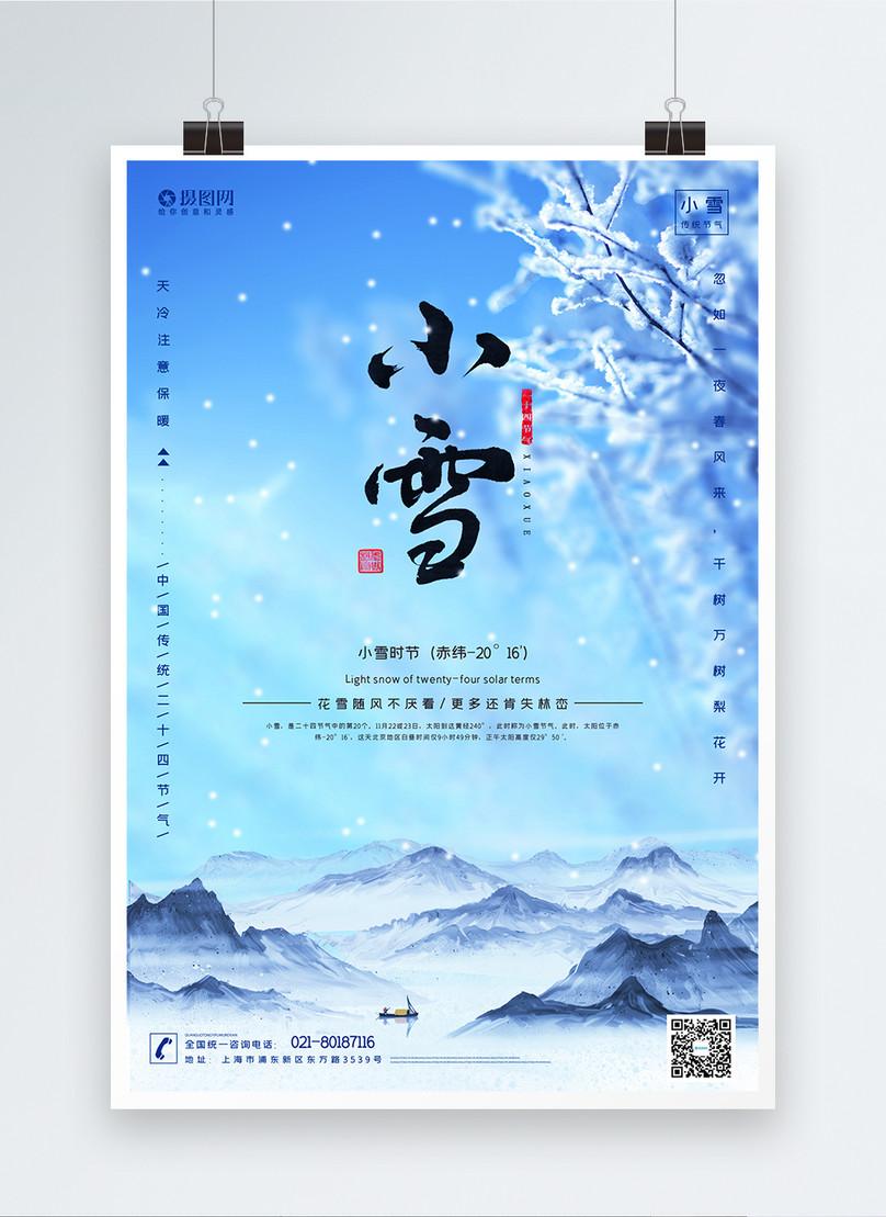 24 solar terms light snow festival poster