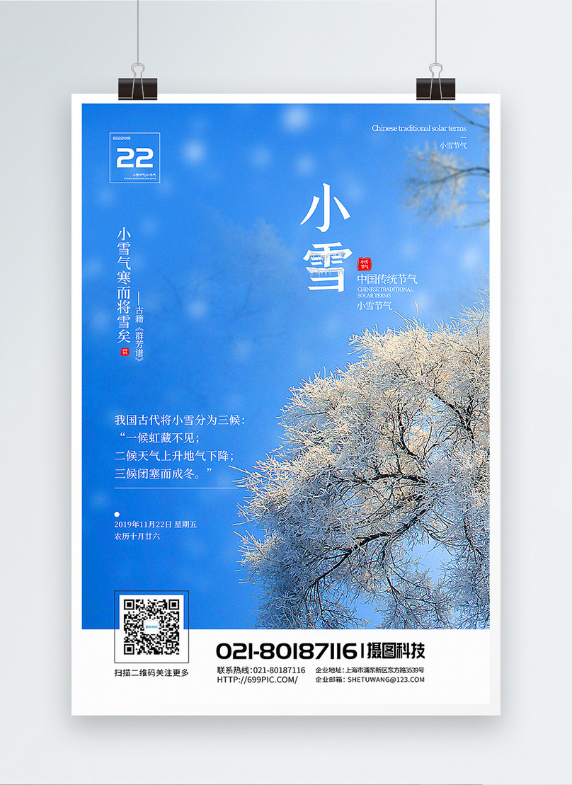 simple wind and light snow festival poster