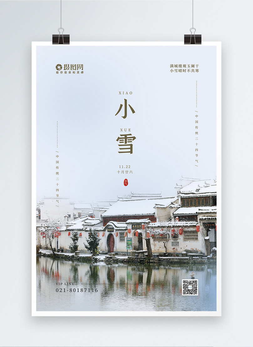 simple chinese traditional twenty four solar snow poster