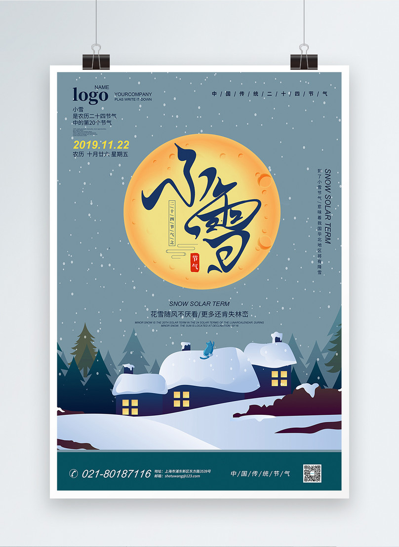 twenty four solar terms light snow poster
