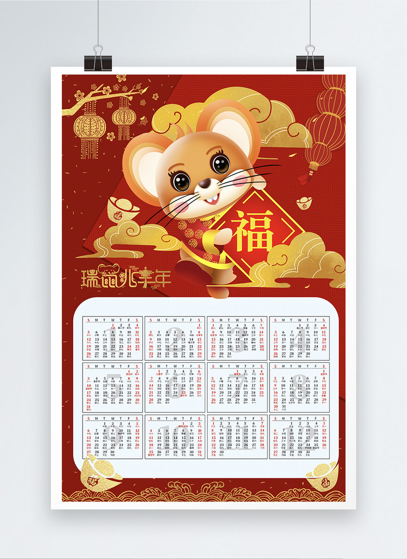 chinese style 2020 year of the rat calendar poster