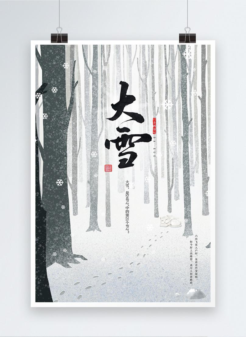 small fresh snow twenty four solar terms poster