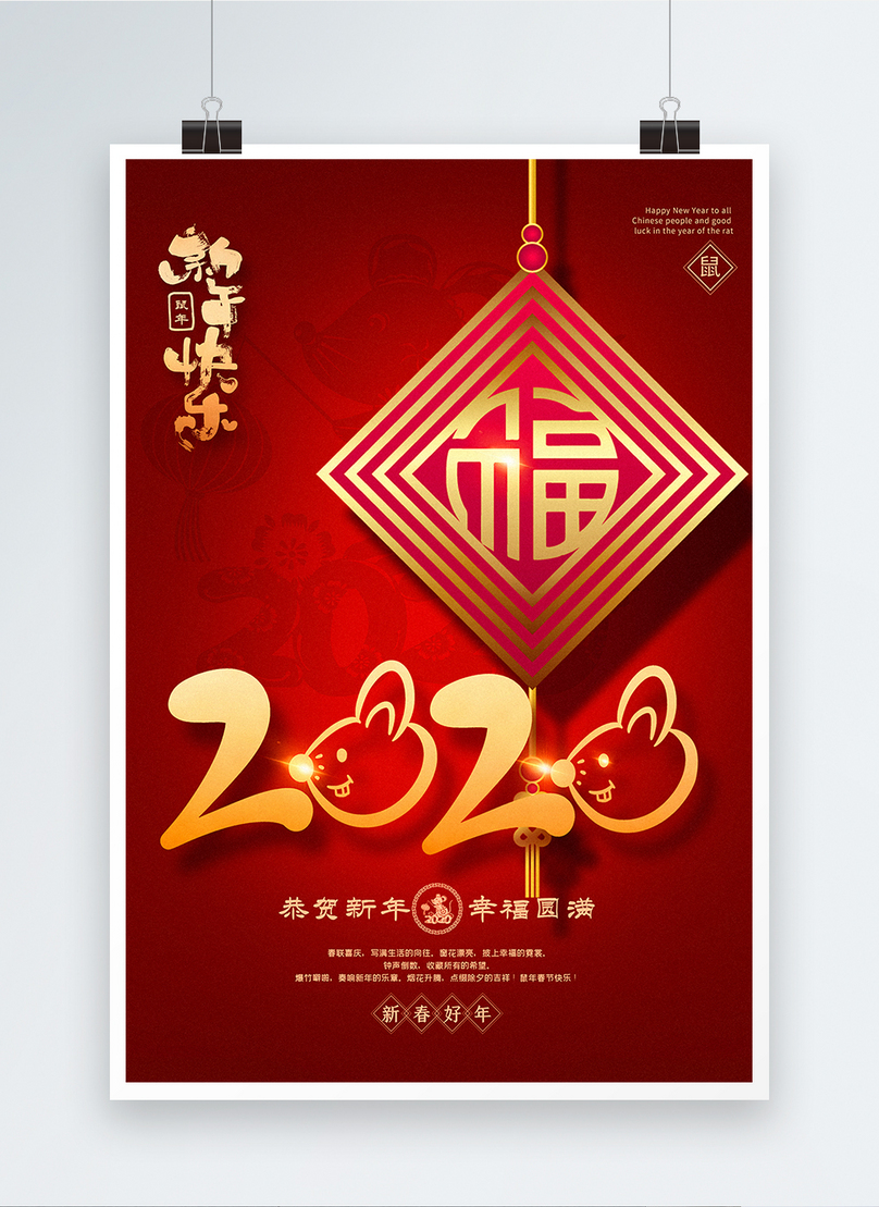 red minimalist 2020 happy rat year poster