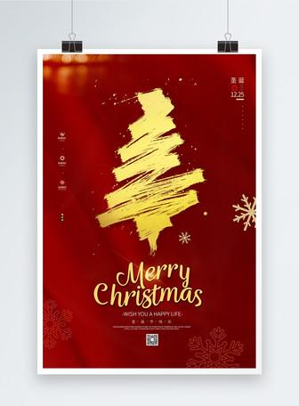 赤いクリスマスポスター テンプレート