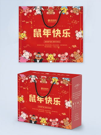 Year Of The Year 2020 Year Of The Rat Packaging Design Template