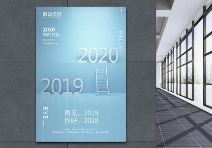 29+ Download 2020 Poster PNG