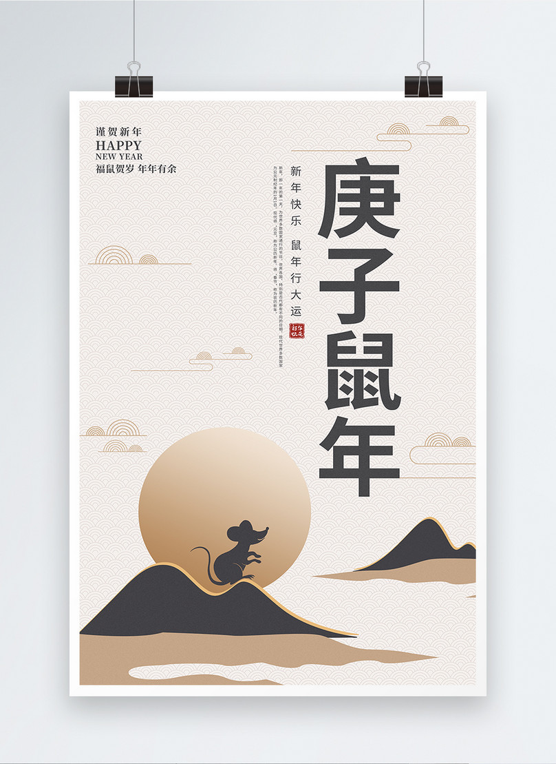 chinese simple rat year new year poster