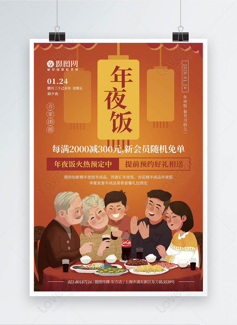 new years dinner reservation poster