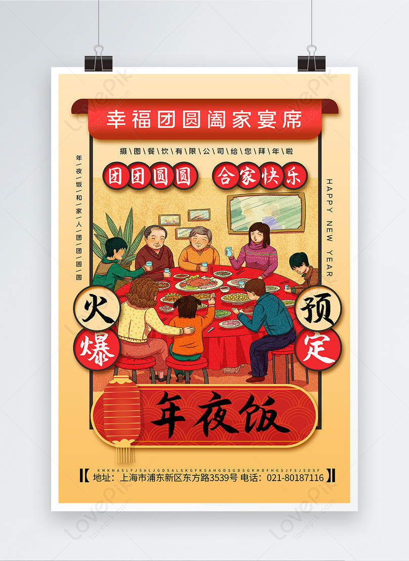 new year dinner poster