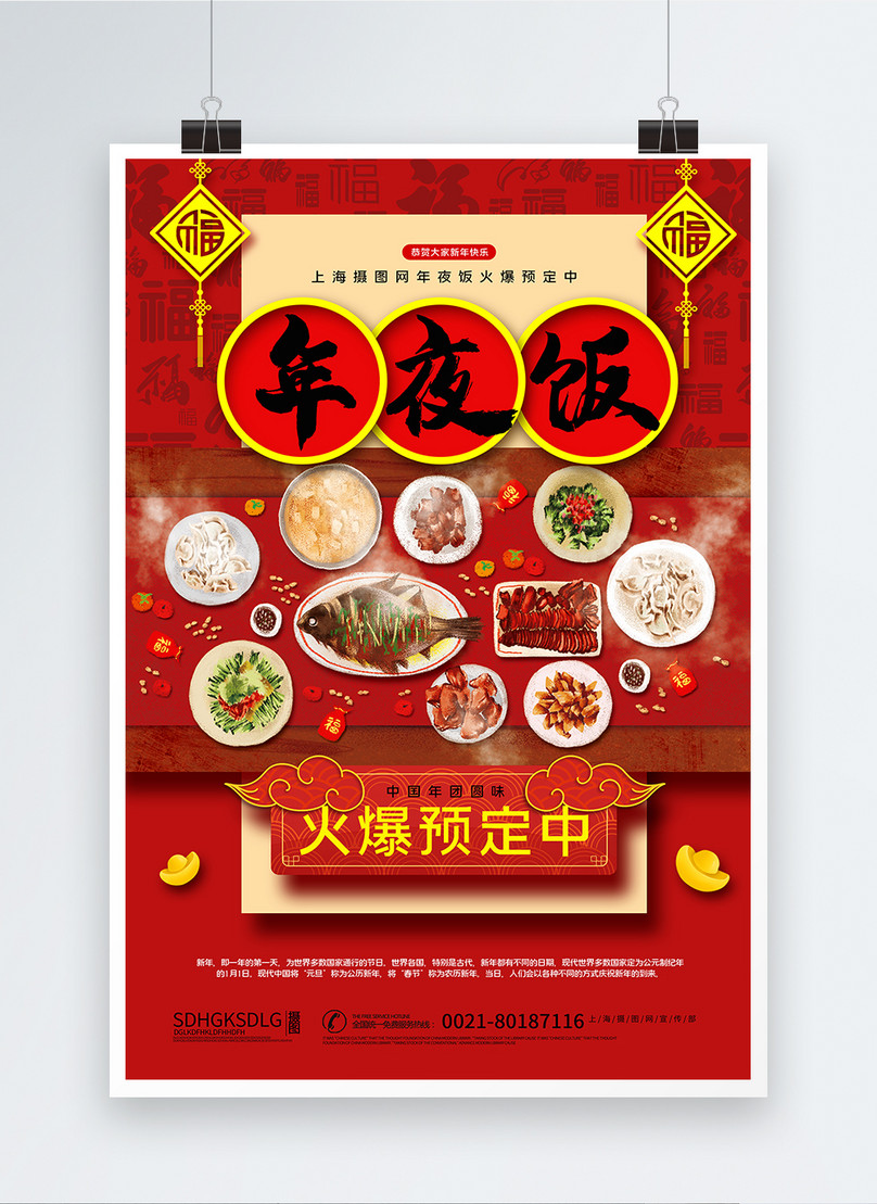 new year dinner reservation poster