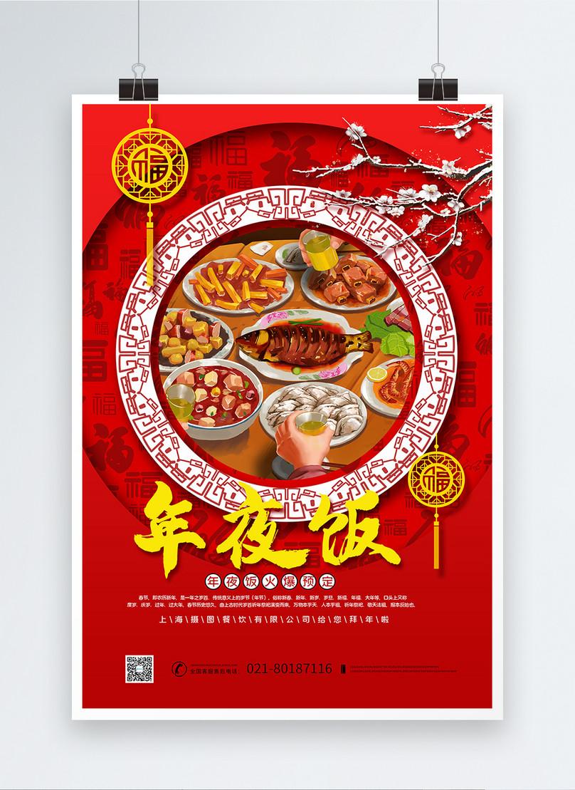 festive new year dinner reservation poster
