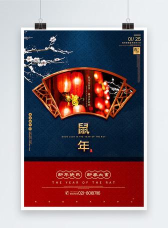 Festival de printemps de l'année du rat du vent chinois couleur  Modèles