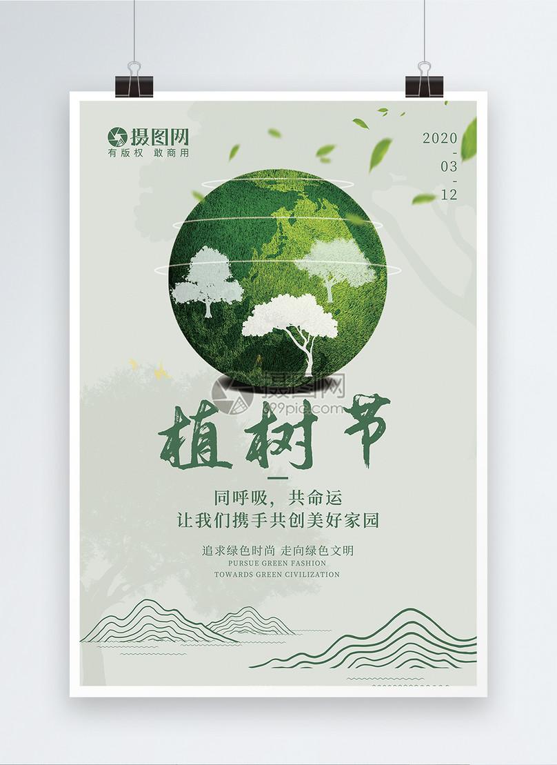綠色植樹節宣傳海報