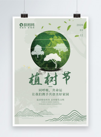 綠色植樹節宣傳海報 模板