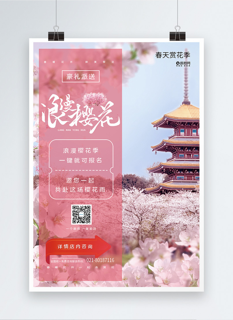 pink romantic cherry blossom spring season poster